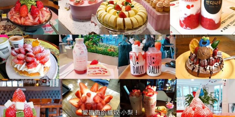 【韓國必吃草莓甜點】首爾、釜山15款草莓系美味冰品、甜點,你吃過幾樣?(持續更新中)
