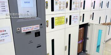 【韓國寄物櫃教學】在巴士站、地鐵站及地下街如何寄放行李?置物櫃(行李保管箱)之操作步驟教學!