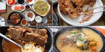 【韓國美食】明洞\元堂馬鈴薯排骨湯(豬骨湯),24小時營業 ,排骨軟嫩入味好好吃!