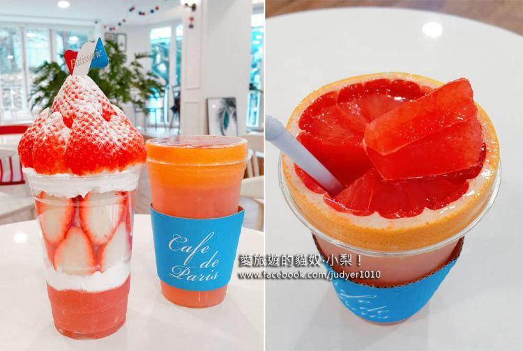 韓國弘大美食\Cafe de paris,草莓BonBon冰沙,滿滿一大杯新鮮草莓+冰沙,好滿足的美味!(文末有明洞、釜山資訊)