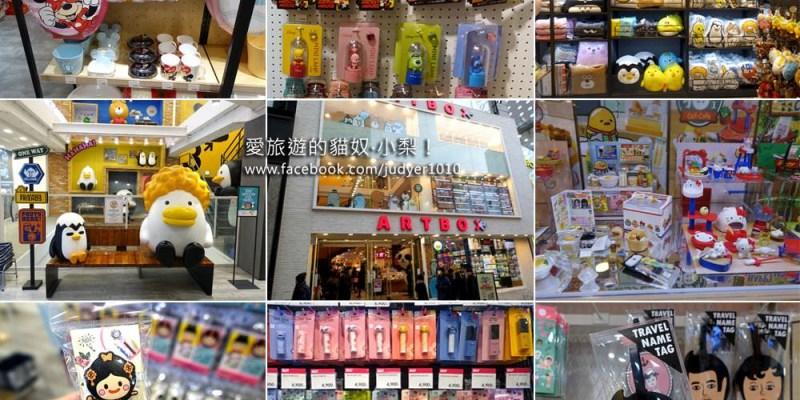 【韓國必買】明洞\ARTBOX,超人氣文具、玩具、禮品小物、生活用品雜貨店!