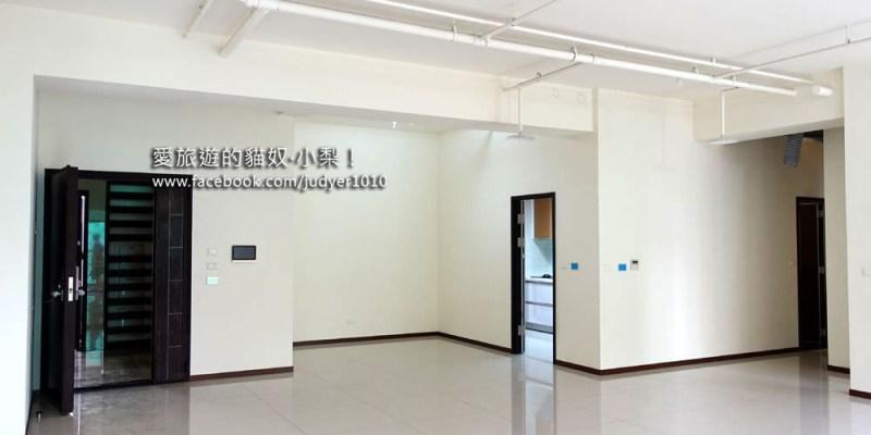 【新家裝潢設計】(一)為什麼選擇新大樓?室內裝潢找設計師?還是自己找統包?木工?泥作?