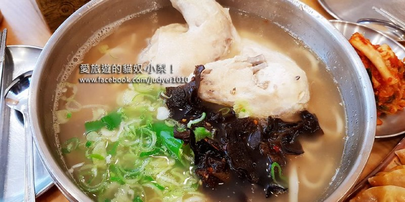 【韓國必吃】鐘路3街美食\樂園藥膳燉雞麵,半隻雞腿肉+湯好喝+麵好吃,大推!
