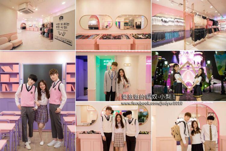 韓國校服租借\梨花校服讓你秒置身Idol School偶像學校、Produce 101!(文末有小梨社團專屬優惠)