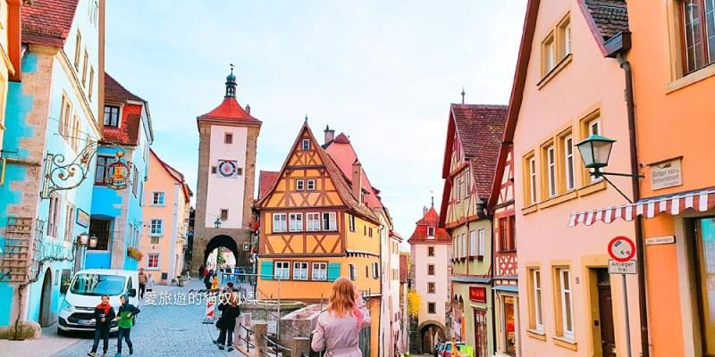 德國羅騰堡\住宿、景點、必買戰利品,美麗的歐洲中世紀童話古城!