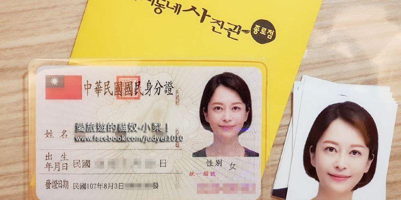 【韓國證件照】鐘閣站\化妝髮型全都包、一對一修片,詳細介紹!(文末有身分證及護照相片規格)