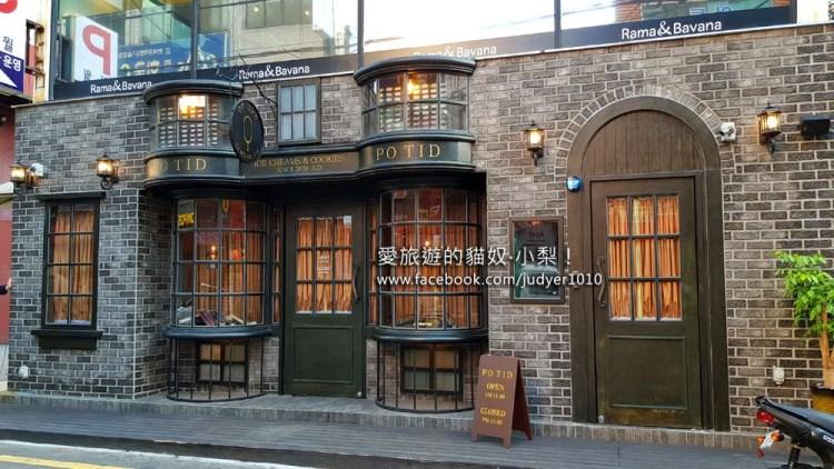 釜山咖啡廳\PO TID哈利波特咖啡廳,讓我們一起走進電影中的魔法世界吧!