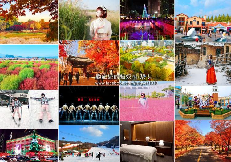 韓國秋冬行程懶人包\六天五夜自由行行程大公開,初遊首爾別擔心,讓小梨幫你規劃吧!