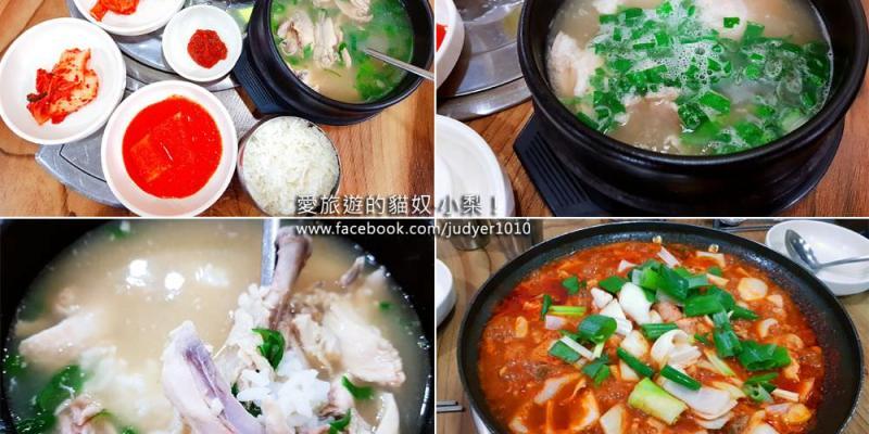 釜山美食\釜山站那家牛骨湯、燉雞湯,韓妞最愛牛腸辣雞湯!
