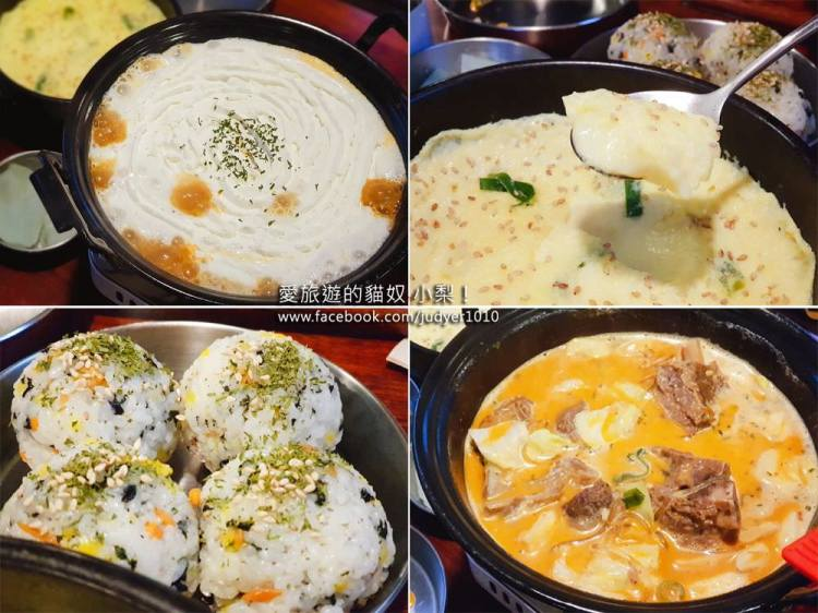 弘大美食\奶油排骨鍋,套餐有蒸蛋、飯糰,配上軟爛豬排骨,好滿足的美味!