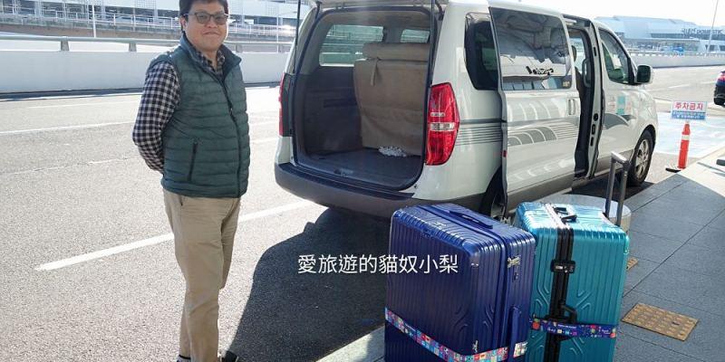 釜山機場接送\金海機場-釜山市區飯店單程接駁,輕鬆又安心!