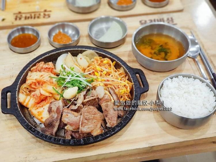 明洞美食\肉貼飯床,一個人也能大口吃烤肉定食啦!另有建大店、首爾大入口及釜山店資訊!