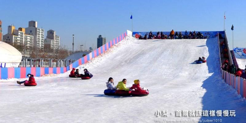 韓國滑雪\纛島漢江公園-雪橇場開場!冬季滑雪不用去郊外,首爾市區就很讚哦!