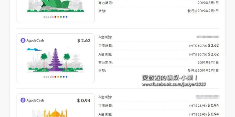 Agoda訂房國際刷卡手續費,申請退費超快、超簡單!(內有隱藏版全世界訂房9折資訊)