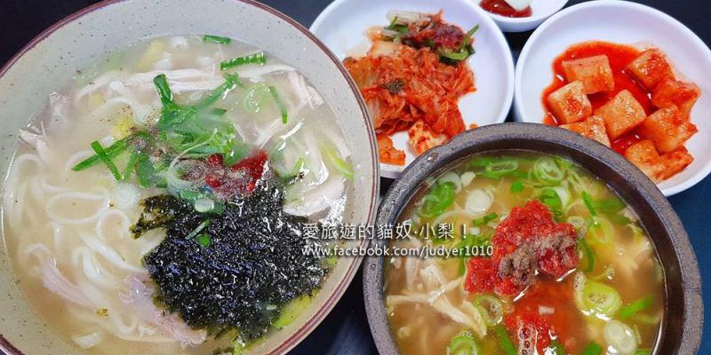 弘大美食\雞絲湯다락‧투(Darak・2),《白鐘元的三大天王》大推的48年傳統好味道!(一個人美食餐廳)