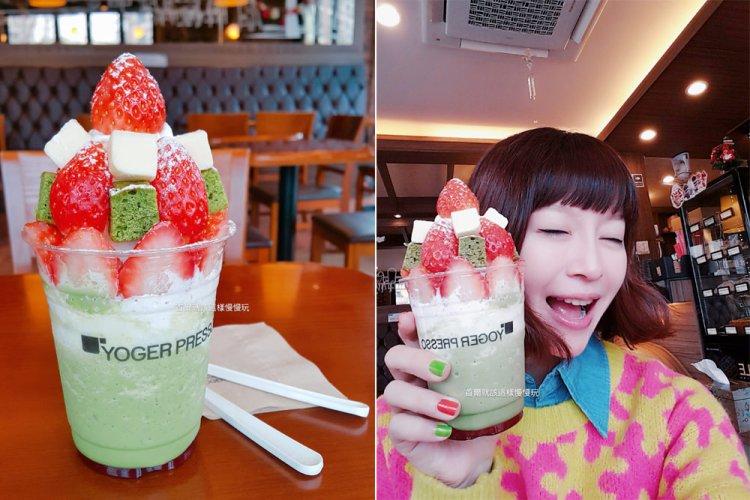 【韓國明洞美食】乙支路3街站\YOGER PRESSO草莓優格冰,大口吃新鮮草莓+原味優格冰淇淋,好幸福!(文末有弘大店資訊)
