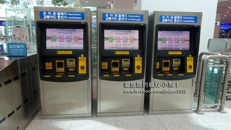 首爾機場鐵路快線AREX,詳細購票教學、如何加值T Money交通卡!
