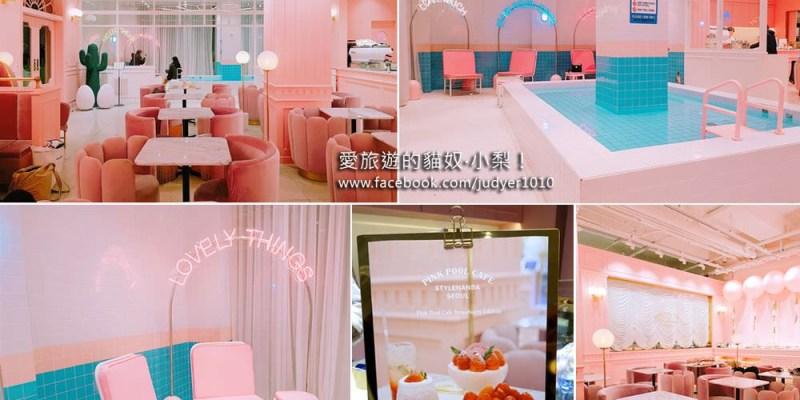 弘大咖啡廳\PINK POOL CAFE,位於STYLENANDA弘大總店4樓的粉紅泳池!