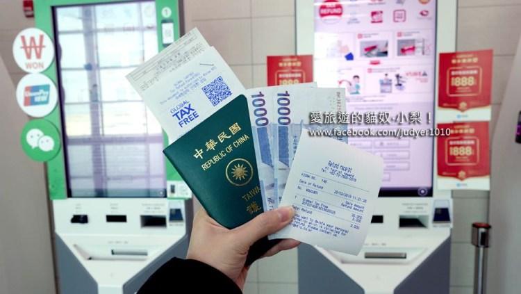 2020韓國退稅教學\仁川機場電子退稅超簡單!詳細照片退稅步驟分享~