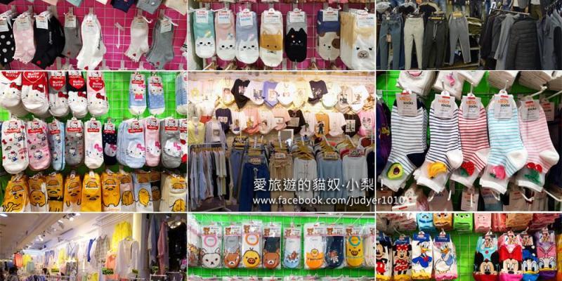 東大門美利來購物商城\女裝、男裝、襪子、包包、飾品通通有!