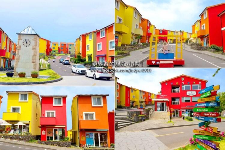 濟州島濟州市景點\彩色童話瑞士村!