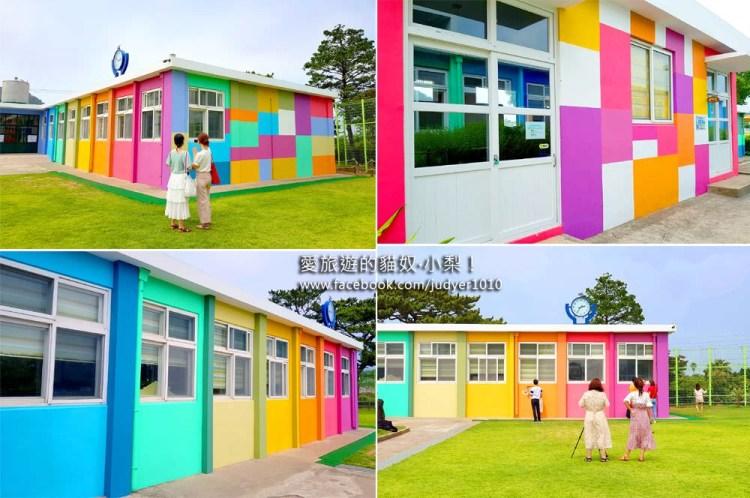 濟州島濟州市景點\德勒(多樂)彩虹小學,七彩繽紛好好拍!