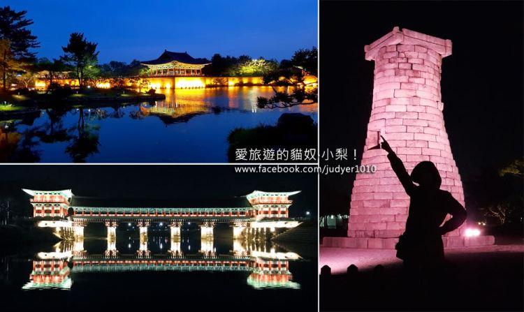 慶州歷史遺址區\瞻星台、東宮與月池(雁鴨池)、月精橋