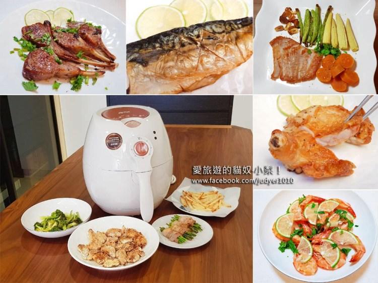 Arlink免油健康氣炸鍋\操作簡單、無油煙、超級好清洗,零廚藝也能輕鬆上菜!(新手食譜分享)