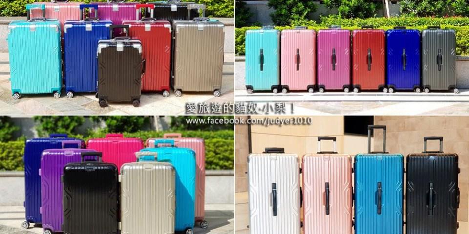 【行李箱推薦】行李箱尺寸?拉鍊行李箱推薦?鋁框行李箱推薦?