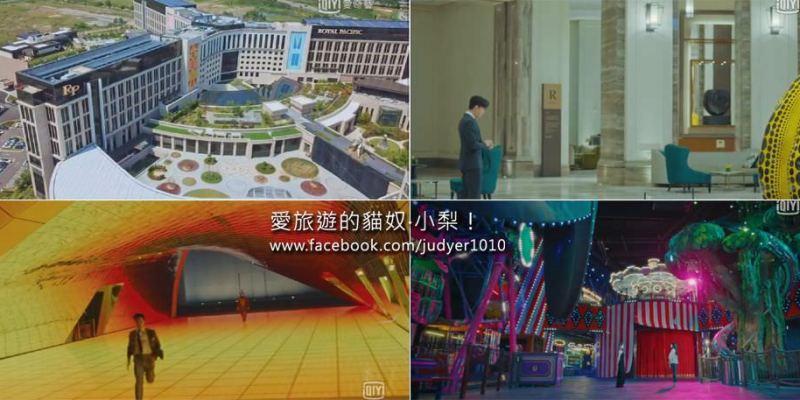 仁川住宿\百樂達斯城、飯店及度假村Paradise Hotel&Resort, Paradise City,《德魯納酒店》拍攝地~