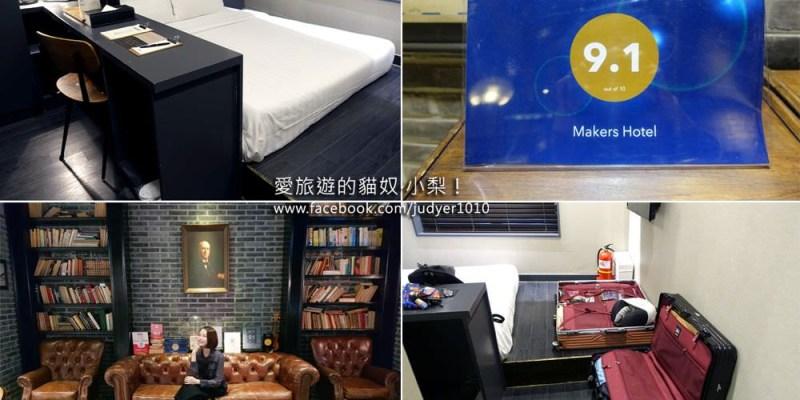 鐘路三街住宿\梅克爾飯店Makers Hotel,近益善洞、仁寺洞,價位親民、服務超親切,生活機能也非常便利呢!