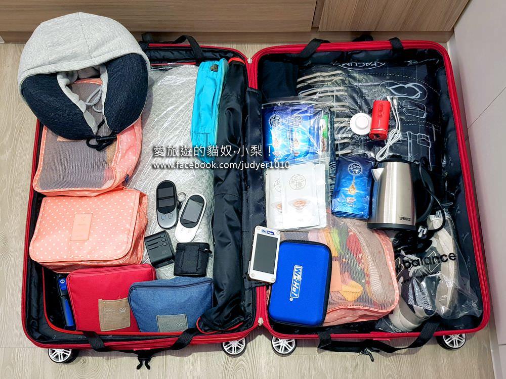 【歐洲旅遊行李清單】去歐洲旅遊之行李該怎麼收?哪些是必帶物品?