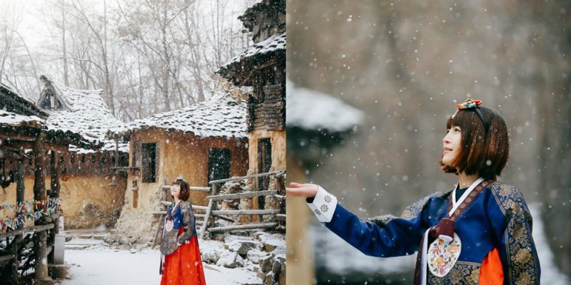 【韓國韓服體驗】Oneday Hanbok韓服+高句麗鐵匠村雪景=美炸了!(文末有小梨粉絲專屬出租優惠)