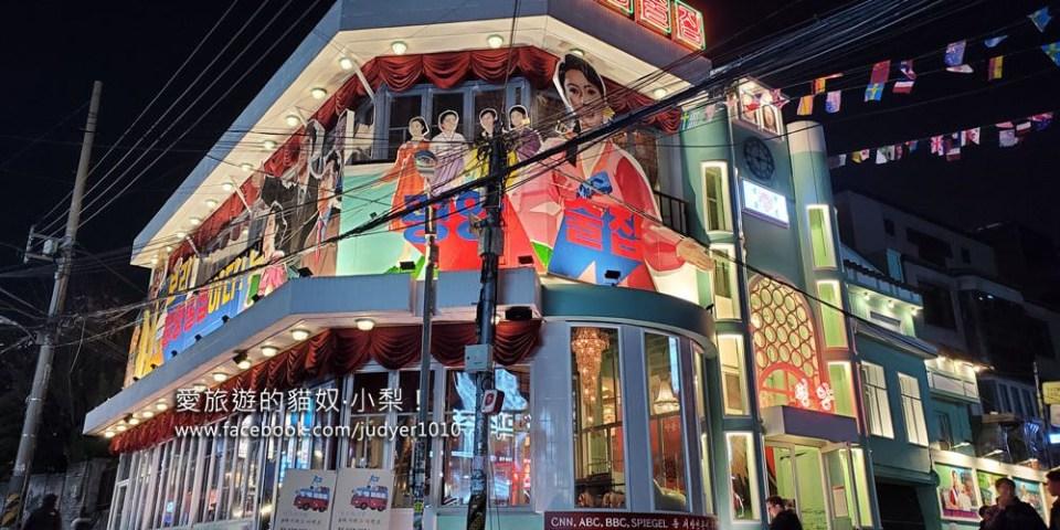 弘大平壤酒館\來去體驗《愛的迫降》的北韓主題酒館~