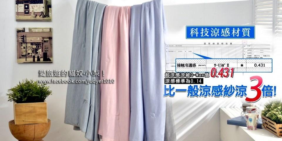 第二代超COOL超涼感涼被,比市售涼感紗涼3倍!格蕾寢飾專櫃正品品質保證!