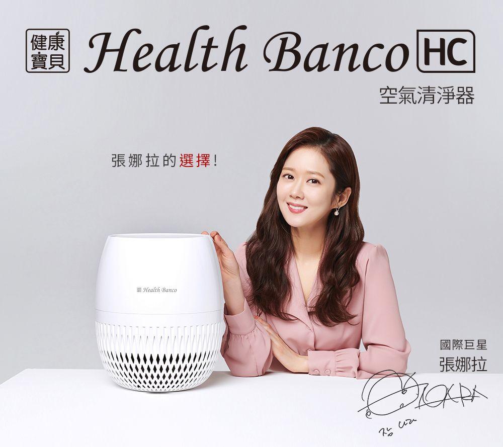 Health Banco空氣清淨器(鑽石機)\張娜拉代言、專為過敏患者設計、99.98%去除PM0.1,擁有歐洲ECARF過敏認證、美國AHAM家電認證!