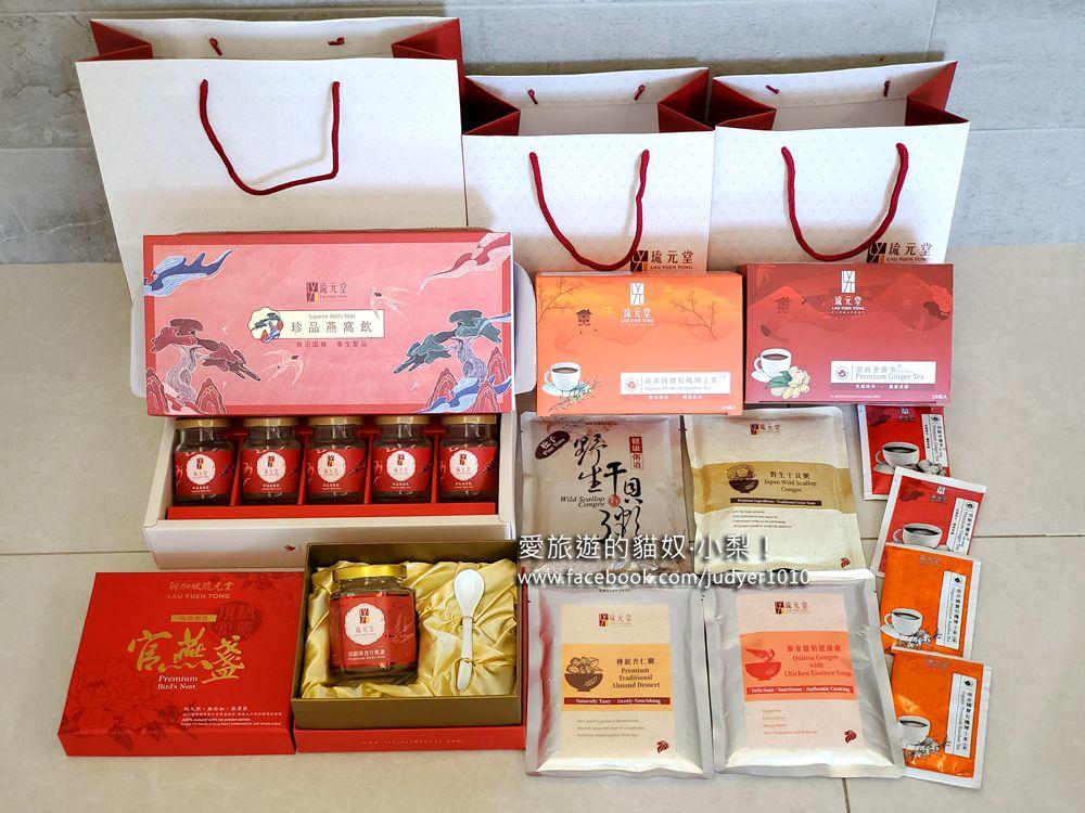新加坡琉元堂\常溫保存養身即食系列:藜麥雞精粥、野生干貝粥、松子野生干貝粥、南非國寶有機茶、頂級官燕盞、珍品燕窩飲、傳統杏仁糊、頂級老薑茶
