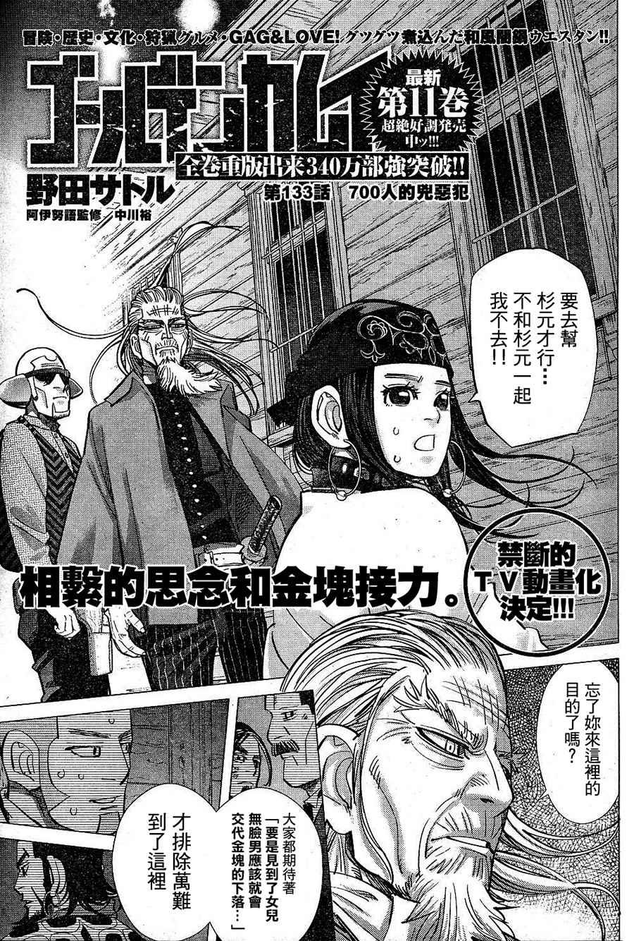 黃金神威漫畫133話(第1頁)_黃金神威133話劇情-看漫畫