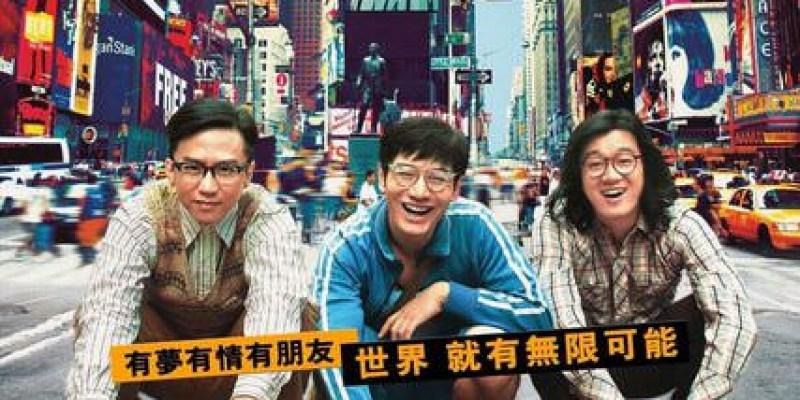 【電影】中國合伙人-American Dream in China