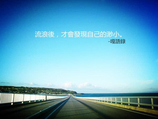 每一趟旅行都是追尋自己的拼湊之旅
