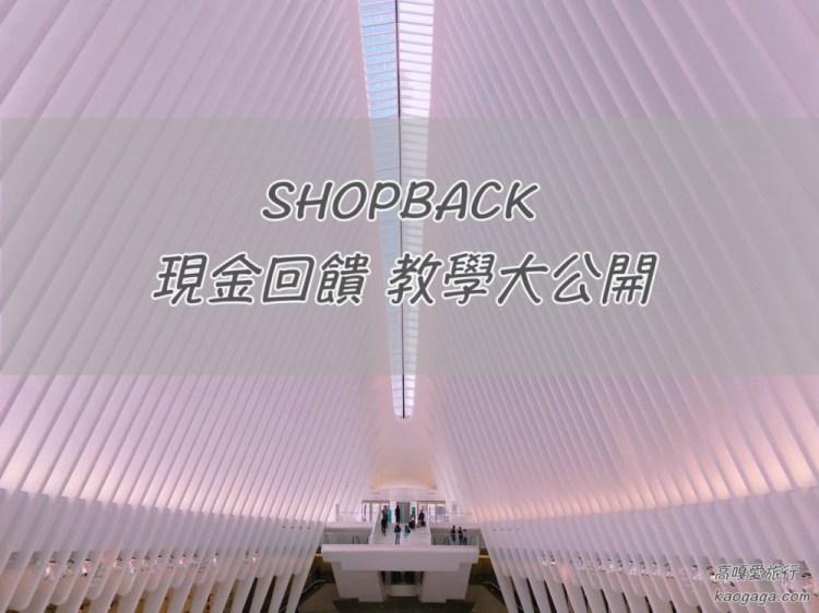 【省錢秘訣】SHOPBACK 現金回饋教學大公開(含註冊、提領回饋金教學)