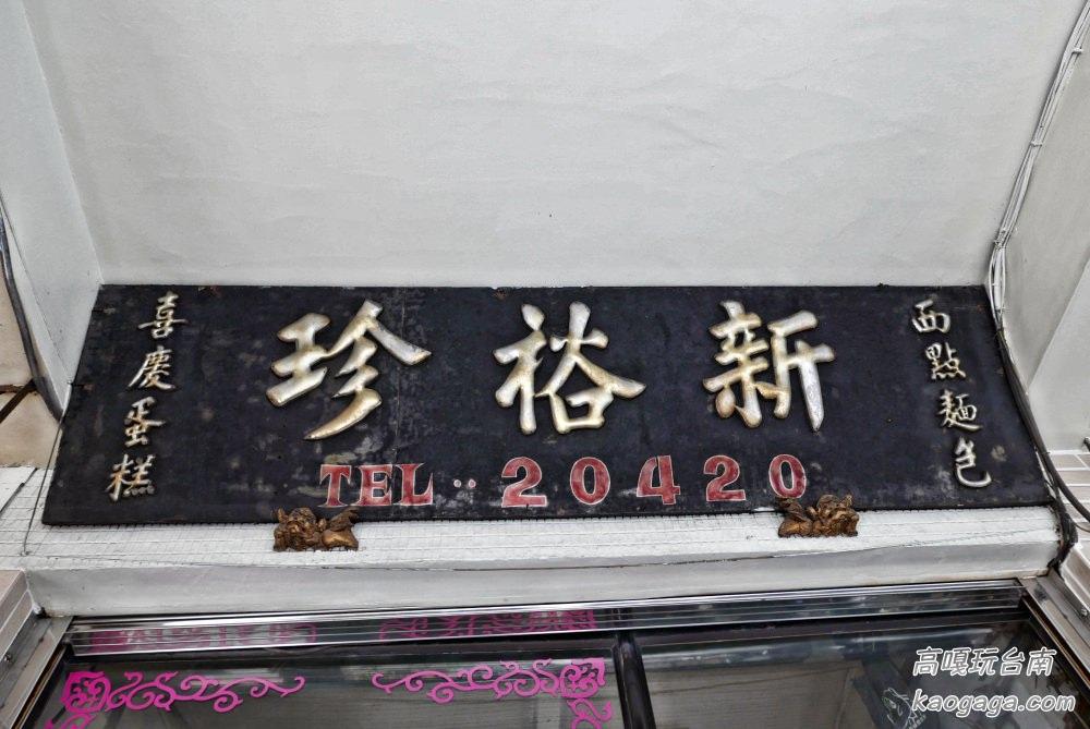【台南美食】新裕珍餅舖,懷舊好滋味,台南伴手禮必買