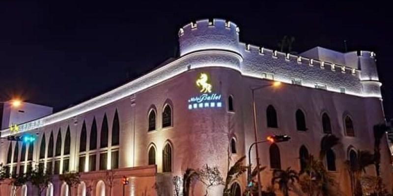 【台中住宿】芭蕾城市渡假旅店一泊二食,在旅館也能環遊世界