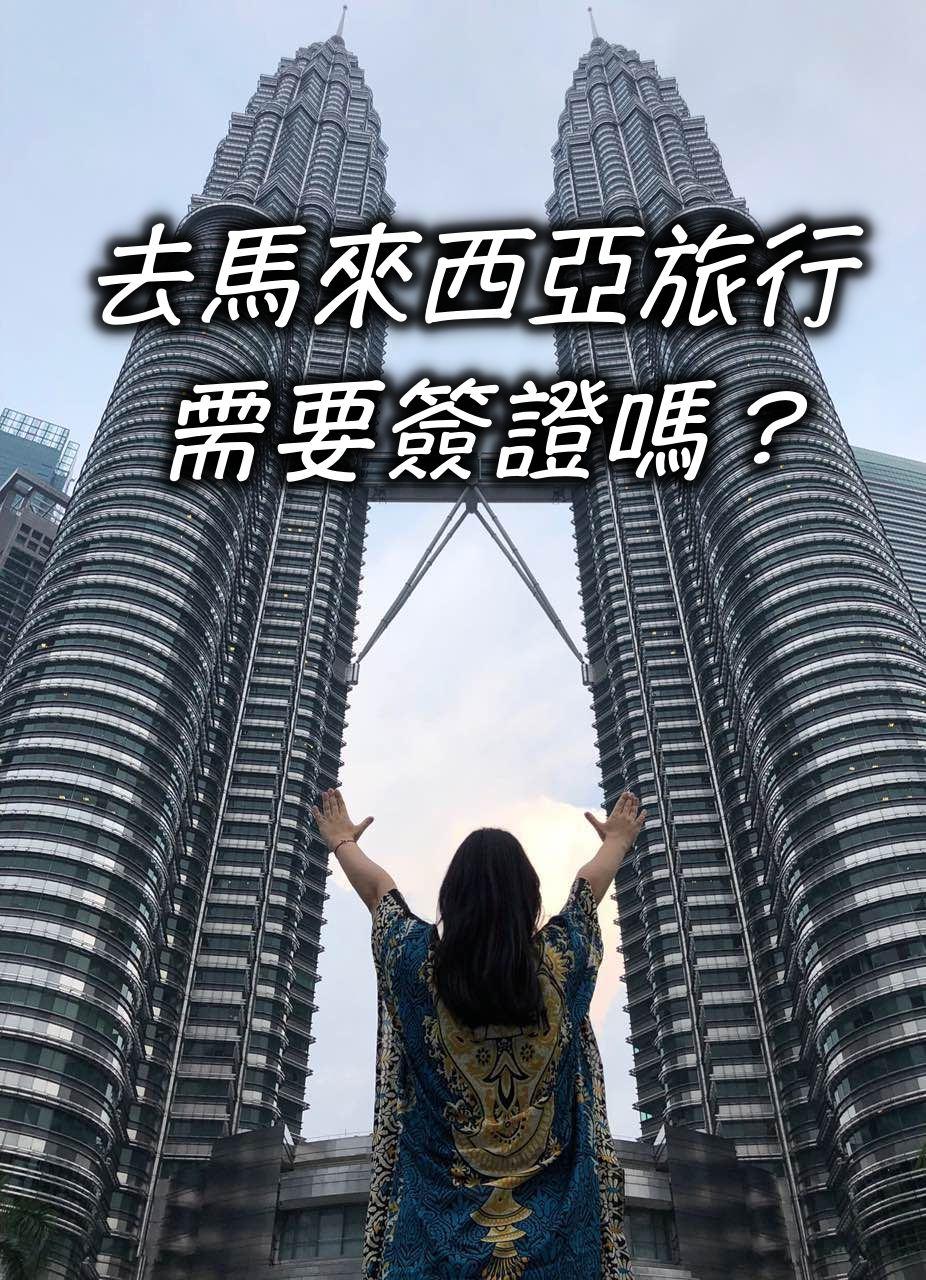【馬來西亞簽證】馬來西亞觀光簽證自己辦!簽證資訊大公開 - 高嘎嘎-必須履行的旅行