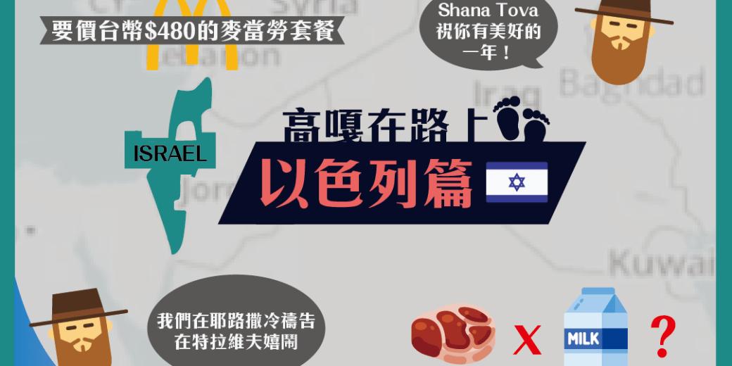 以色列旅行|到以色列自助旅行必須知道的7件事