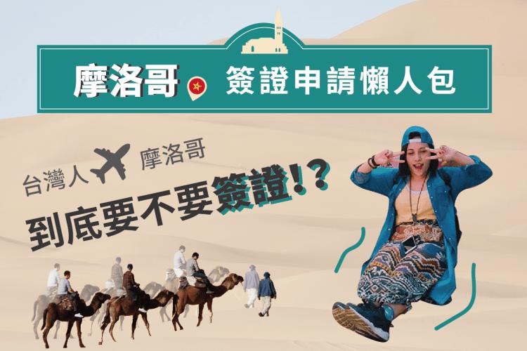 摩洛哥簽證|去摩洛哥需要辦簽證嗎?摩洛哥簽證懶人包