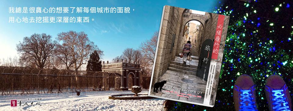 出書 必須履行的旅行,高嘎嘎第一本旅遊文學書,環遊世界後遇見的美麗