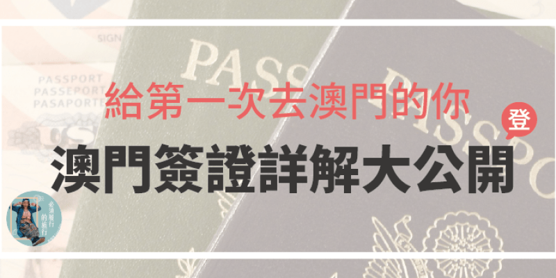 澳門簽證⎢網路申請澳門觀光簽證,含香港、澳門進出詳細介紹