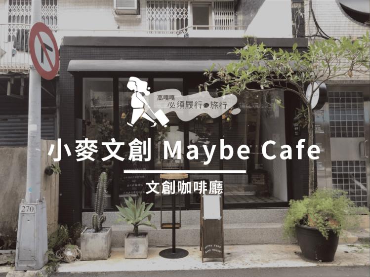 台北咖啡廳推薦 小麥文創 MayBe Cafe 乾燥花、手工甜點,悠閒下午最佳去處