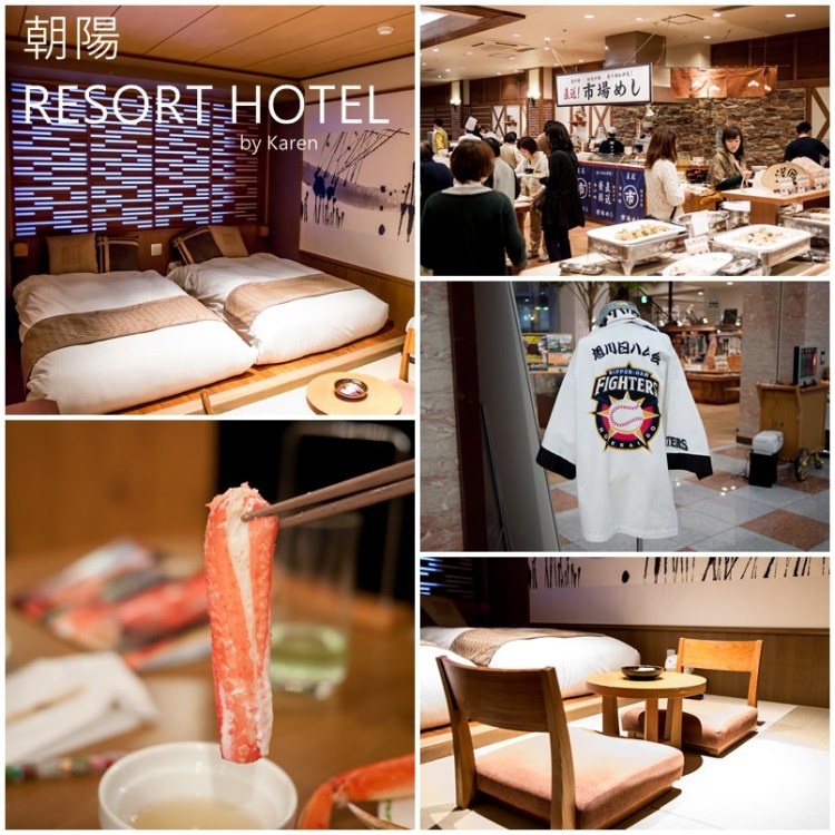 [日本。北海道] 朝陽 RESORT HOTEL